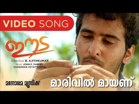 Marivil | Video Song | Eeda | Sithara...
