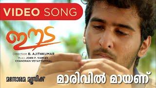 Marivil | Song | Eeda | Sithara Krishnakumar | Anvar Ali | Chandran Veyattumel