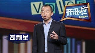 《开讲啦》 中国黑洞研究团组首席科学家苟利军:人类首张黑洞照片是怎么拍出来的? 20190525   CCTV《开讲啦》官方频道