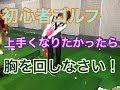 初心者ゴルフ 胸の回転がスイングの基本 の動画、YouTube動画。