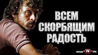 Всем скорбящим радость (2016) Фильм сериал мелодрама
