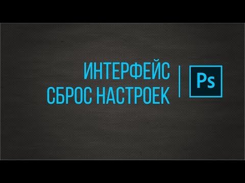 Запуск. Интерфейс. Сброс настроек. #photoshop #урокифотошопа