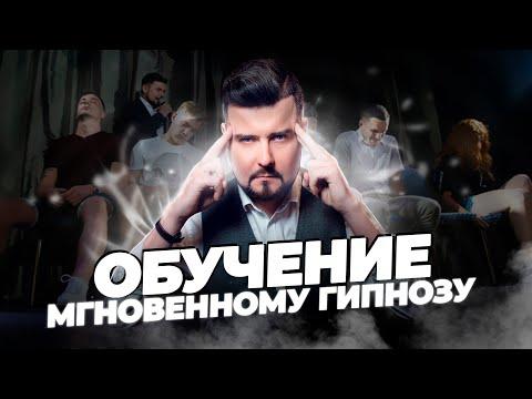 Как научиться гипнозу за 5 минут в домашних условиях видео