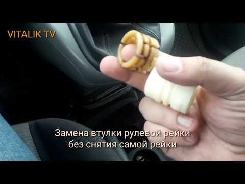 Ремонт рулевой рейки рено симбол своими руками видео