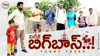 Village bigg boss||my village comedy||ultimate funny tasks||village comedy||dhoom dhaam channel