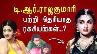 TR Rajakumari யார் தெரியுமா ? சொன்னா நம்பமாட்டீங்க
