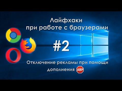 Как отключить рекламу в браузере при помощи дополнения AdBlockPlus (ABP)