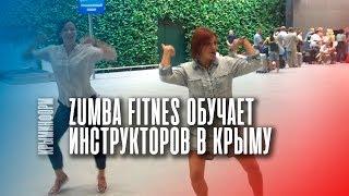 Американская Zumba Fitness начала официальное обучение инструкторов в Крыму
