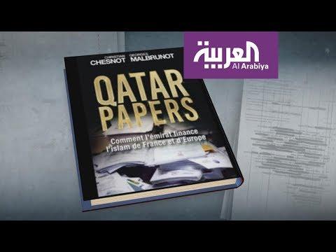 فرنسا.. مطالبات بالتحقيق حول -قطر الخيرية-  - نشر قبل 34 دقيقة