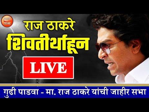 LIVE : राज ठाकरे यांचे पाडवा मेळाव्या निम्मित LIVE भाषण l Raj thackery Live Speech for Padwa Melava