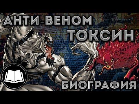 Симбиоты Анти-Веном/Anti-Venom,Токсин/Toxin Биография.
