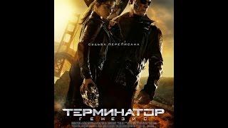 Терминатор Генезис Terminator Genisys (Обзор на фильм)