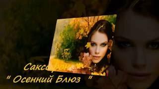 """Саксофон """" Осенний Блюз."""""""