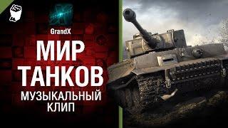 Мир Танков - Музыкальный клип от GrandX [World of Tanks]