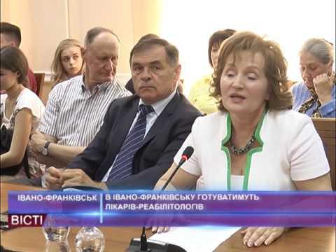 В Івано-Франківську готуватимуть лікарів-реабілітологів