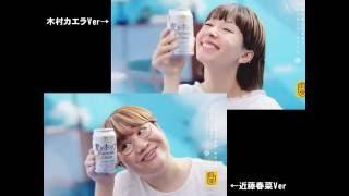 木村カエラに似ていると一部で話題の近藤春菜、カエラ出演CMを完コピす...