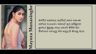 mandira sandaluthala   infaas lyrics display by mayura munasinghe