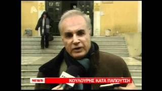 NewsIt.gr: Στην εισαγγελία ο Κουλούρης