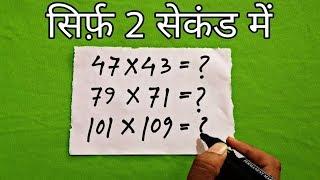 गुणा करने का आसान ट्रिक   Multiplication Short Trick in Hindi   Fast Math Tricks