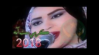 جديد أغنية كرمي Garmi Mint Abba 2018