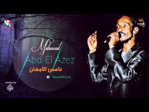 محمود عبد العزيز  _  ناعس الاجفان / mahmoud abdel aziz thumbnail
