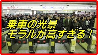 日本の駅の乗車の光景「モラルが高すぎる!!」日本人の駅での並ぶ姿に...