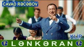 Cavad Recebov - Lenkeran  Video  2019