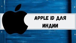 Робимо Apple ID/Icloud для Індії без способу оплати.