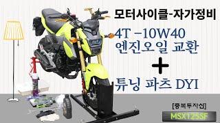 모터싸이클-자가정비_엔진오일 4T 교환 _10W40_M…