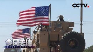《今日关注》 20191012 土耳其误炸驻叙美军?美再增兵中东| CCTV中文国际
