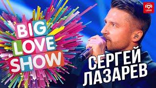 Сергей Лазарев - Шёпотом [Big Love Show 2019]