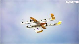 [유망창업아이템] 드론을 활용한 배달서비스(Drone …