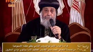 """""""هل كررت المحاولة؟ هل جربت اللجاجة؟"""" - لقداسة البابا تواضروس الثاني - الاربعاء ١٥ مارس ٢٠١٧ م"""