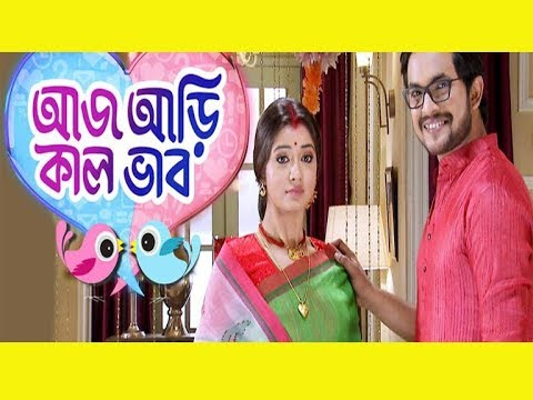 Aaj aari kal bhab ( আজ আড়ি কাল ভাব )Title Song by Star Jalsa