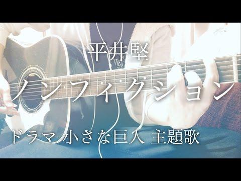 Nonfiction - Hirai Ken [cover / chord / lyrics]