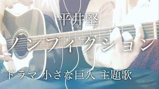 長谷川博己主演の日曜ドラマ「小さな巨人」の主題歌である、平井堅の「...
