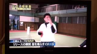 工藤の野球のススメ   カーブの投げ方 thumbnail