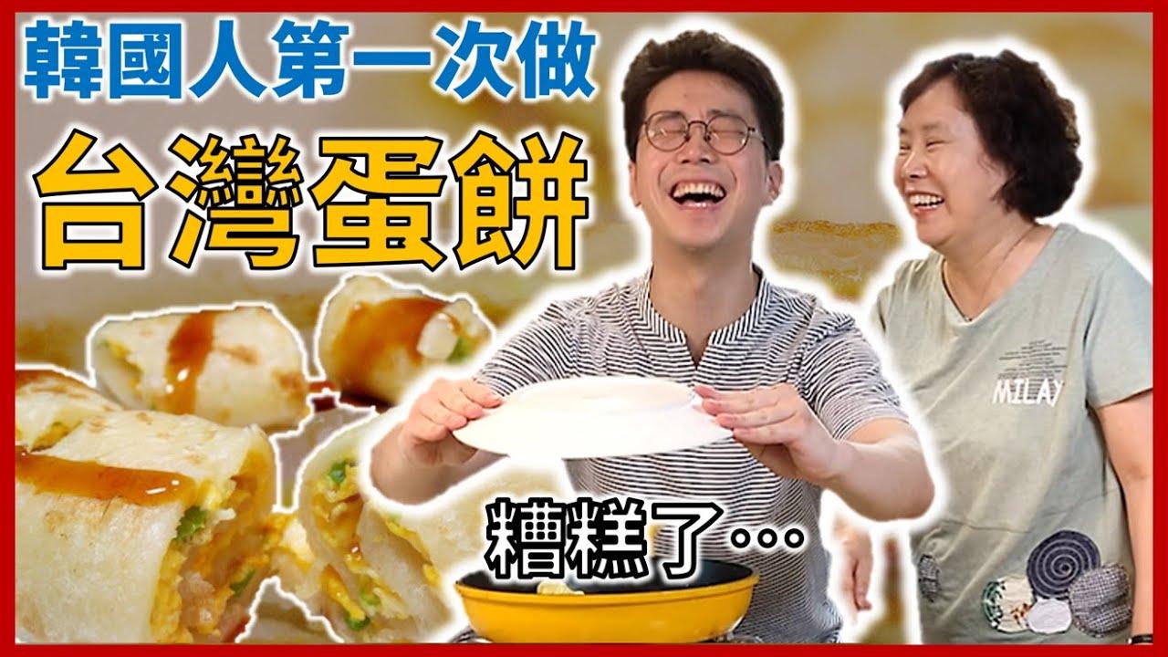 """""""大失敗""""蛋餅變成""""大成功""""蛋餅!韓國媽媽的秘訣?只有韓國人才能想出來的超美味蛋餅吃法!"""
