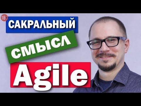 Agile методология