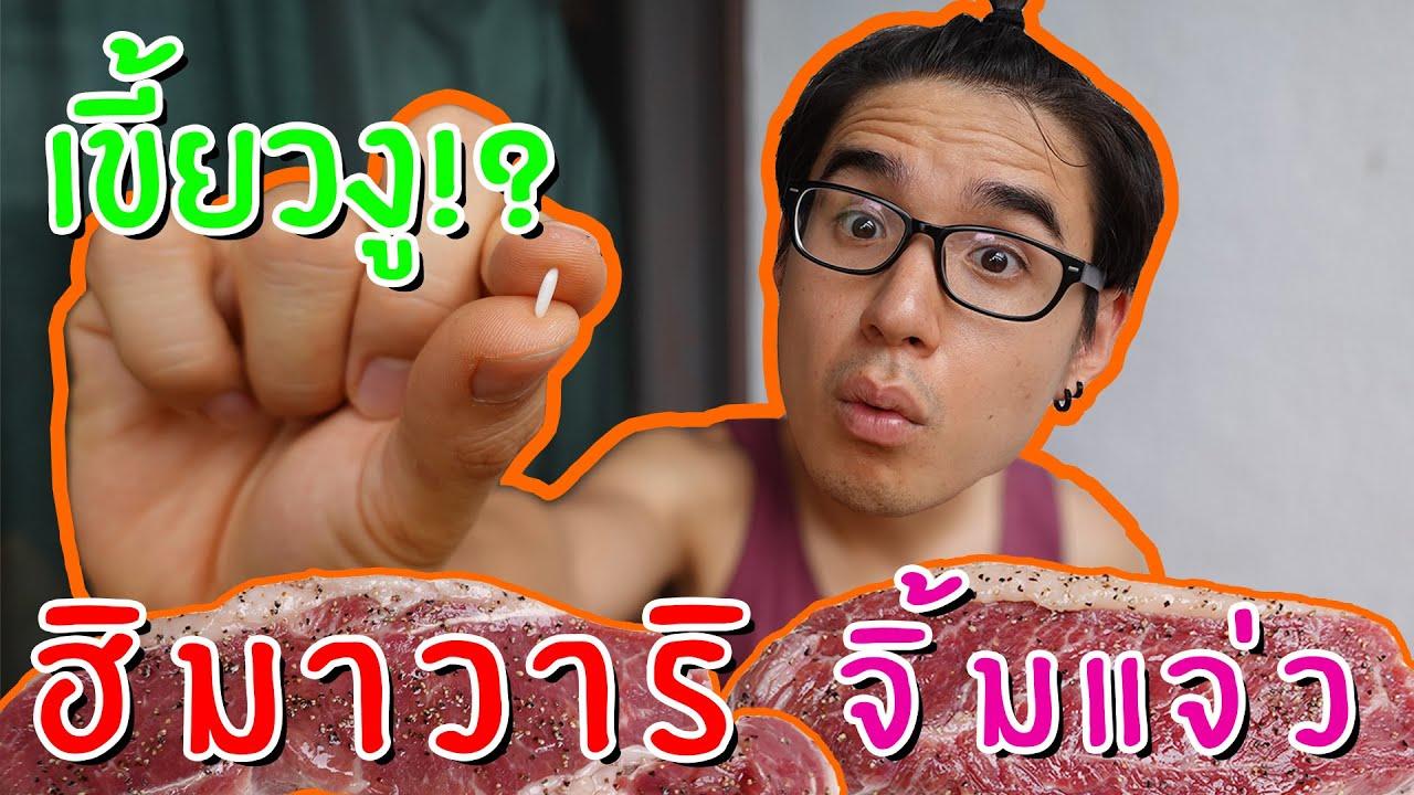 ฝรั่งไทยใจอีสาน!! นึ่ง 'ข้าวเหนียว' ไม่ใช้หวด! x เนื้อย่างจิ้มแจ่วอย่างเทพ แล้วจะกินได้ไหม? 🥩