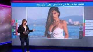نجمة الأفلام الإباحية مايا خليفة تكشف أسرارا صادمة عن رجال داعش والعالم الإسلامي في مسلسل \