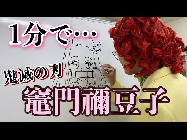 アイデンティティ田島による野沢雅子さんの「禰豆子(ねずこ)」1分速描き