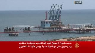قوات حفتر تسيطر على  ميناءي السدرة وراس لانوف