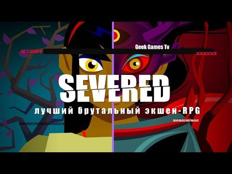 Обзор игры Severed - лучший брутальный экшен-RPG за долгое время