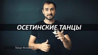 Особенности Осетинского Танца
