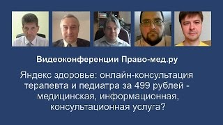 Яндекс. Здоровье. Правовая оценка сервиса медицинскими юристами(, 2017-04-28T08:19:07.000Z)