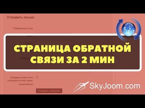 Форма обратной связи средствами Joomla за 2 минуты