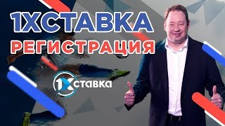 Регистрация в 1xСтавка. Как зарегистрироваться в 1xStavka (ЦУПИС)