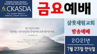 [샬롯재림교회] 금요예배 l 2021.07.24
