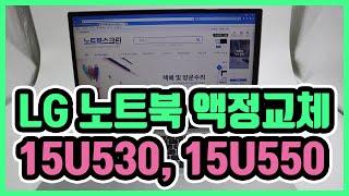 LG노트북 액정교체 영상 - 15U530,15U550,…